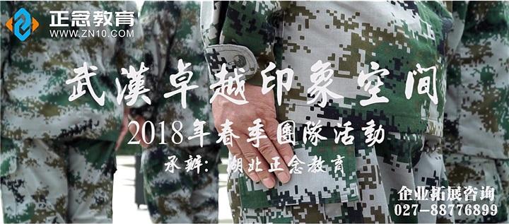 武汉拓展公司—正念教育_【武汉卓越印象空间】