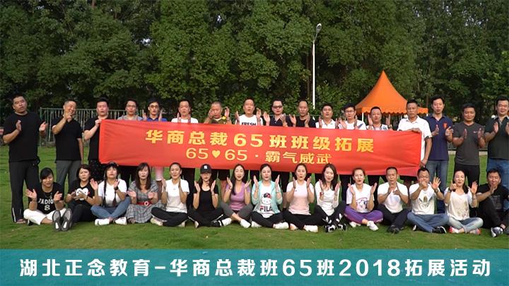 湖北正念—「华商总裁班65班」和平训练营拓展活动